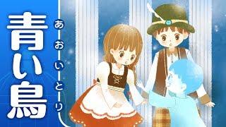 【絵本】あおいとり【読み聞かせ】第3話 世界の童話