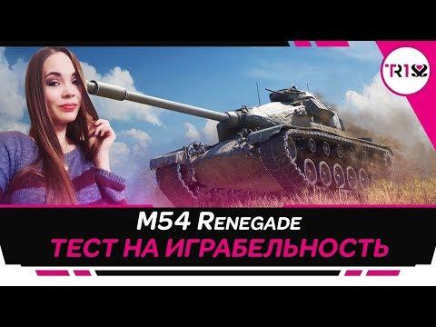 Первое впечатление о танке за марафон M54 Renegade WoT