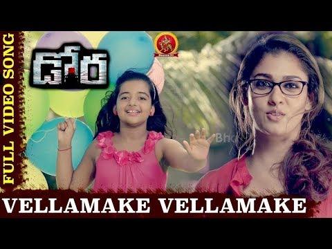 Dora Telugu Movie Songs - Vellamake...