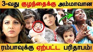 3-வது குழந்தைக்கு அம்மாவான ரம்பாவுக்கு ஏற்பட்ட பரிதாபம்!    Tamil Cinema   Kollywood News  