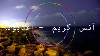 أنس كريم - عذبونا /  Anas Kareem - 3azabouna