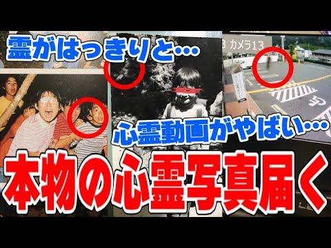 【心霊動画】お店の監視カメラに映った謎の黒い人...?視聴者から送られた本物の心霊写真公開