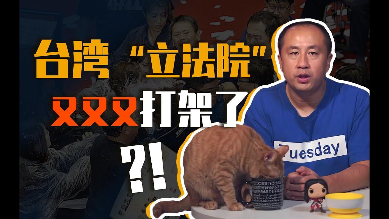 """睡前消息153:廢除孫中山""""五權分立""""制度,對台灣來說意味著什麼?"""