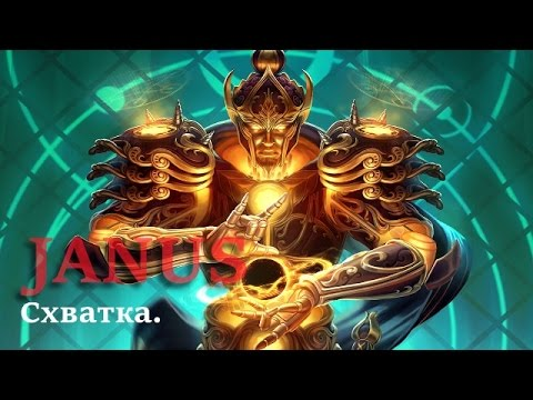 видео: smite 4 Сезон: clash\Схватка - janus\Янус: Неуловимый.