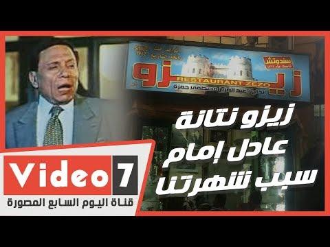 أولاد زيزو نتانة بعد وفاته: عادل إمام عم لنا وسبب شهرتنا.. وأبونا لم يمت بكورونا  - نشر قبل 12 ساعة