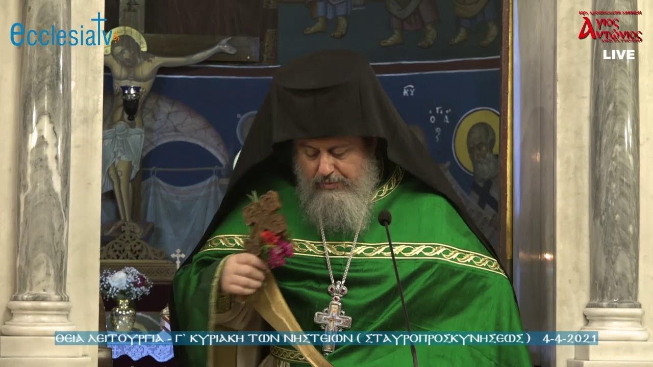 Θεία Λειτουργία - Γ` Κυριακή των Νηστειών -  Σταυροπροσκυνήσεως  4-4-2021