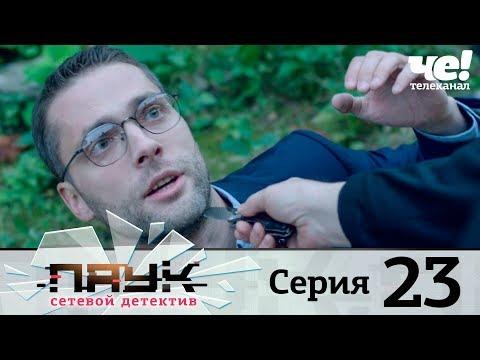 Паук | Сезон 1 | Серия 23