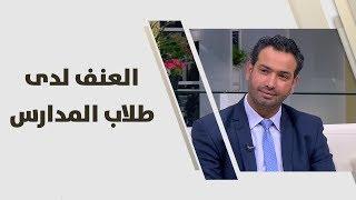 د. خليل الزيود - العنف لدى طلاب المدارس