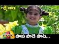 Lakshmi Durga Telugu Movie Songs   Papa Paade Pata Full Video Song   Nizhalgal Ravi   Shamili