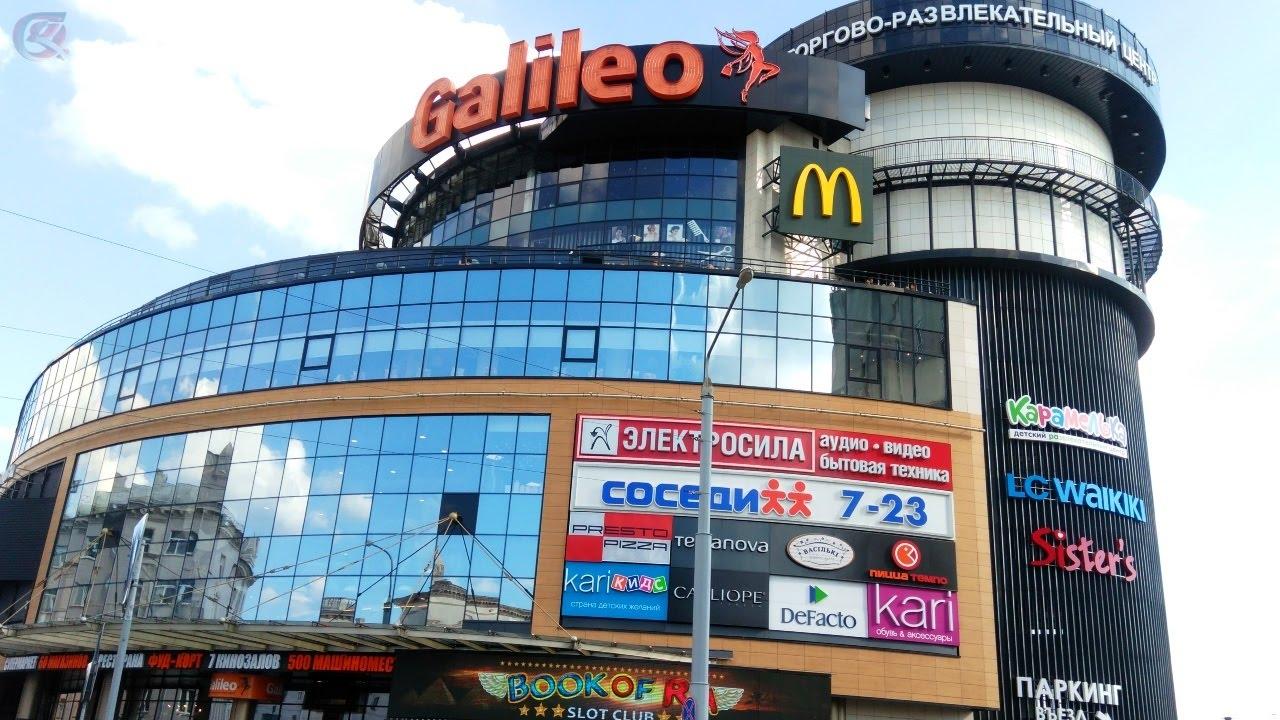галилео торговый центр