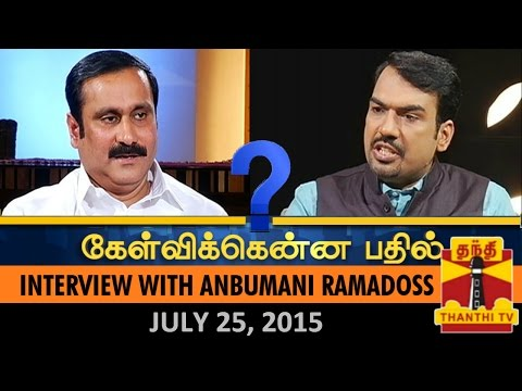 Kelvikkenna Bathil : Exclusive Interview with Anbumani Ramadoss (PMK's CM Candidate) (25/07/2015)