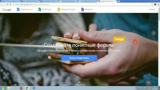 Создание Google формы, обратная связь, карта проезда(, 2016-05-11T06:42:45.000Z)