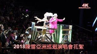 (4K) 2018陳雷歡聲雷動亞洲巡迴演唱會花絮.4K Ultra HD