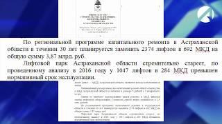 У тысячи лифтов Астраханской области закончился срок эксплуатации