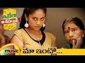 Maa Intlo Full Video Song | Idega Aasapaddav Telugu Movie Songs | Vijay Sethupathi | Swathi Reddy