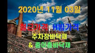2020년11월03일 철근가격,H빔가격,시세,단가,중이…