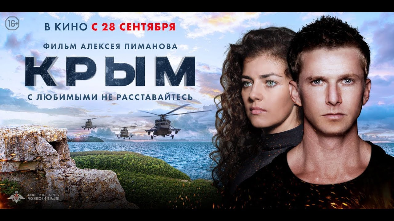 Krym 2017 Trejler Youtube