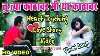 तु त्या काठावर मी या काठावर | Tu Tya Kathavar Mi Ya Kathavar | Marathi Sad Song | Zadi Fans