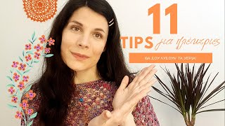 11 tips για πλέκτριες - Συμβουλές για πλέκτριες, βασικά tips για όλους - Back to Handmade
