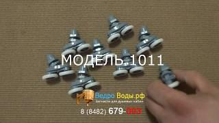 Ролики для душевой кабины 1011(, 2018-03-23T06:42:41.000Z)