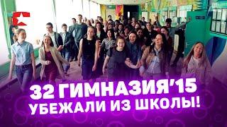 Выпускной 32 гимназии Курган – Трейлер (2015), CompactTV