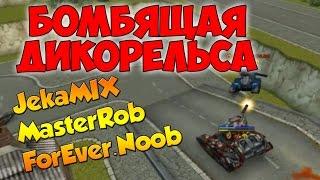 Бомбящая Дикорельса с Jekamix, MasterRob, ForEver.Noob + Enigmoo | KILLJET | Танки Онлайн
