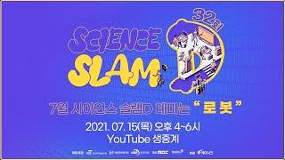 "[Live] 슬램D 7월의 주제는 ""로봇&qu…"