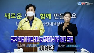 [김호진 부시장] 대형마트 코로나19 확진자 다수 발생…