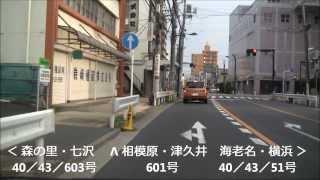 神奈川県道603号(上粕屋厚木)