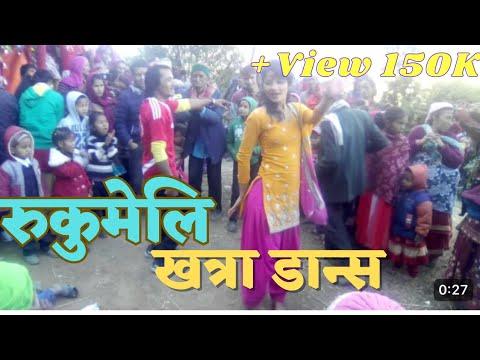 रुकुमेली नानिको नाच हेहेर्नुहोस_rukumeli dance (rukum)