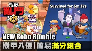 荒野亂鬥 | 新版機甲入侵 | 簡易拿滿獎勵組合 New Robo Rumble Max
