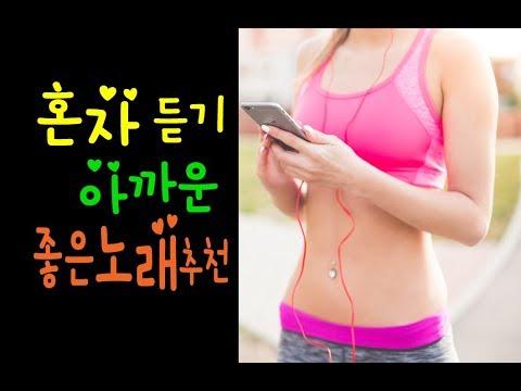 [KPOP MP3]♬좋은노래추천 휴식할때 듣는음악 발라드 노래모음 2000 kpop ballad songs