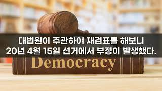 구원투수 황교안 등판 - 부정선거 특검 도입