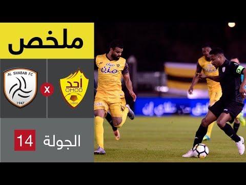 ملخص مباراة أحد والشباب في الجولة 14 من الدوري السعودي للمحترفين