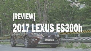 [REVIEW] 2017 LEXUS ES300h 여름 시승기
