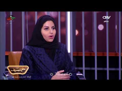لقاء مع المؤثرة السعودية في وسائل التواصل إيناس الحنطي في برنامج ع السيف