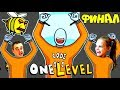 ПОБЕГ ИЗ ТЮРЬМЫ Стикман в игре One LEVEL 2 #10 ФИНАЛ! СТИКМЕН НА СВОБОДЕ! ЛеТсплей от Папы и Дочек