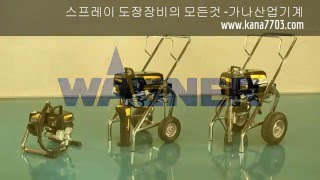 가나산업기계-Wagner PS series (www.k…
