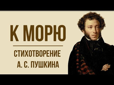 «К морю» А. Пушкин. Анализ стихотворения