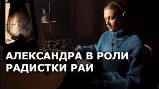 Александра Никифорова в роли радистки Раи сразится с фашистами