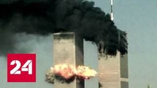 11 сентября: США готовятся отметить одну из самых страшных дат в своей истории