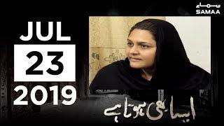 Aisa Bhi Hota Hai | SAMAA TV | 23 July 2019