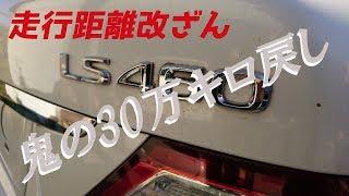 【詐欺注意】激安レクサスLS460Uiパッケージが走行距離改ざん車だった