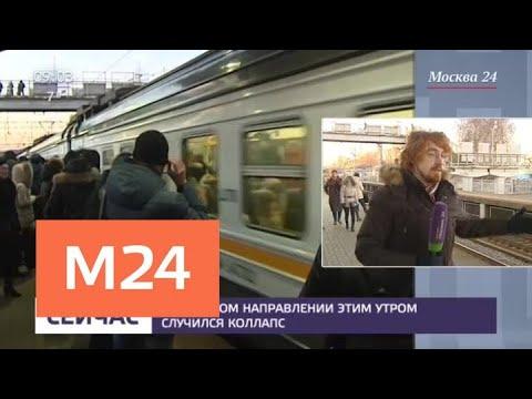 Электрички Курского направления следуют с увеличенным интервалом - Москва 24