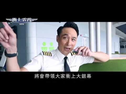 Introducing TRIUMPH IN THE SKIES 《冲上云霄》the Movie