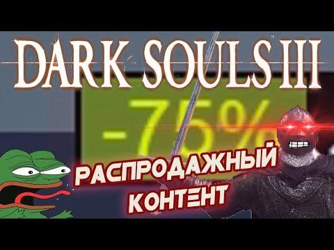 Это видео о распродаже Dark Souls 3