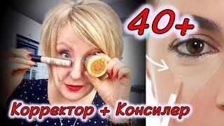 Консилер После 40 лет/Корректор + Консилер /Макияжа 40+/Svetlana ФРАНЦИЯ