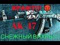 КРАФЧУ AK 47 СНЕЖНЫЙ ВИХРЬ ПРЯМО С ЗАВОДА ПОЛУЧИЛОСЬ ЛИ mp3