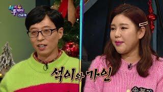 [620회 선공개 PD픽☆] 유산슬, 송가인 유&송 듀…