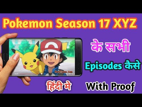 How To Watch Pokemon Season 17 X And Y All Episodes In Hindi By All In One Tech
